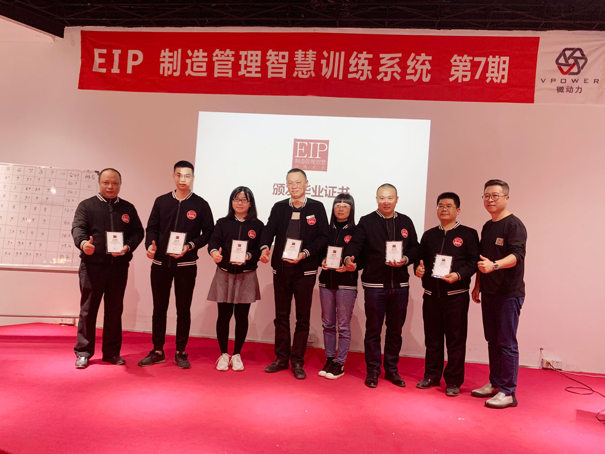 EIP Manufacturing Management Wisdom Training System 7th Graduation Award Ceremony